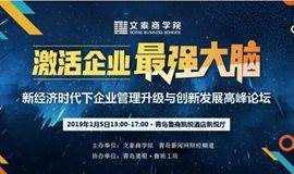 新经济时代下企业管理升级与创新发展高峰论坛(青岛站)