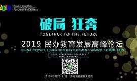 """""""破局·狂奔""""丨2019民办教育发展高峰论坛·燃起了冬天里的一把火"""