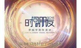 """2018罗辑思维跨年演讲""""时间的朋友""""广州分会场"""