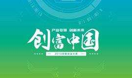 2019创富中国年度创新创业大赛项目征集