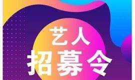 12.23【网红艺人招募会】你负责与众不同,我们负责让你一夜变红