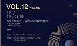 初心·引擎·前行 杭州产品经理2018年会