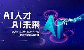 """AI人才 AI未来""人工智能研讨会"