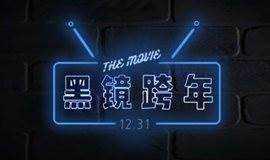 【赠票】深圳跨年:看《黑镜》特别篇,度过2018年最后3小时