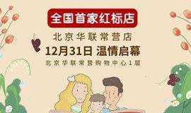 西西弗书店·北京华联常营店 童趣沙龙系列活动