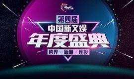 """【跨界·新潮·连接】第四届""""中国新文娱年度盛典"""""""