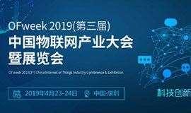 【免费早鸟票】OFweek 2019 中国物联网产业大会