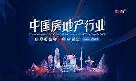【亿翰智库】2019中国房地产企业年度策略会·华中站