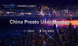 China Presto User Meetup