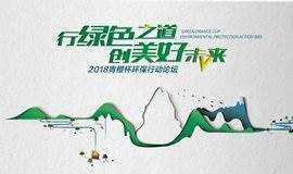 2018青橙环保行动论坛