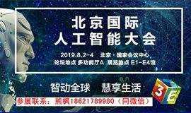 3E·2019北京國際人工智能大會