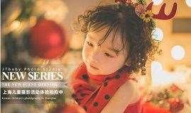 上海儿童照写真免费拍 | 送免费精修5张1套服装造型 水晶摆台一个!还有到店礼!
