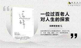 樊登读书分享会《活好》