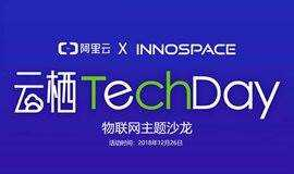 InnoSpace玄武丨云栖Techday|助力中小企业如何快速入局物联网蓝海