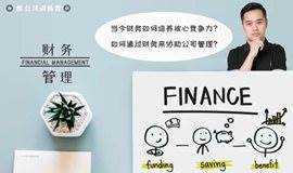 「财务专场」— 你不得不知道的财务知识