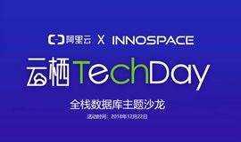 InnoSpace玄武丨云栖Techday|全栈数据库的生态、原理及应用案例分享