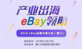 产业出海 eBay 领航——2018eBay运营分享大会(厦门)