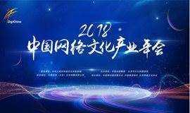 2018中国网络文化产业年会——文旅融合发展论坛