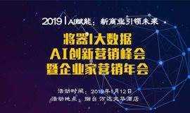 将器|大数据 AI创新营销峰会 暨企业家营销年会