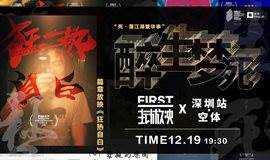 【空体 X FIRST主动放映·深圳站】醉·生·梦·死——《狂热自白》