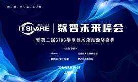 ITShare数智未来峰会 暨第二届CTDC年度技术领袖颁奖盛典邀您共飨