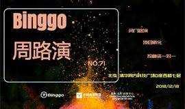 【Binggo周路演】第71期   12月18日 活动报名开启