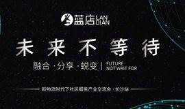 新物流时代+蓝店社区服务产业交流会——2019城市联营计划