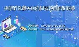 凌志大讲堂:来听听你最关心的科技项目补助政策