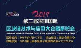 2019第二届深圳国际区块链技术与应用大会