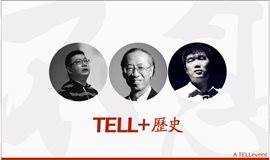 家国天下 生生不息 | TELL+历史演讲大会