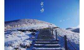 【高铁团】12月30-1月1日江西武功山精华路段发云界-绝望坡-吊马庄20公里徒步穿越3日游