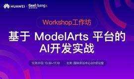 华为云工作坊:基于ModelArts平台的AI开发实战