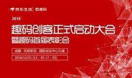 趣码创客正式启动大会暨趣码首届表彰会