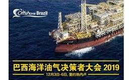巴西海洋油气决策者大会2019