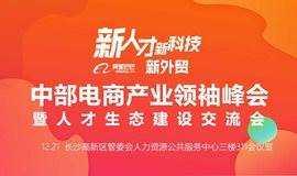 2019中部电商产业领袖峰会暨人才生态建设交流会