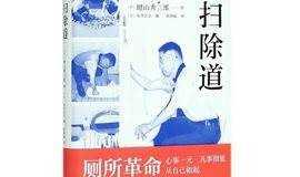《扫除道》樊登读书(崂山)听雨驿站