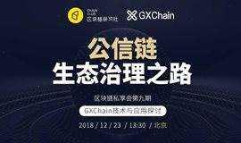 区块链私享会:GXChain技术与应用探讨