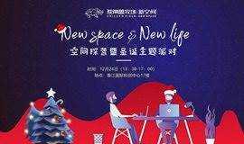 独角兽牧场-新空间new space & new life 空间探营暨圣诞主题派对