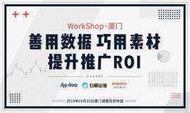移动应用出海WorkShop·厦门-善用数据 巧用素材提升推广ROI