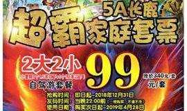 【预售】超霸长鹿3折预售!2大2小99元抢购!玩5A长鹿+动物园+100元游乐金+5D影院!【,有效期至2019年4月28日】