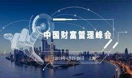 中国财富管理峰会