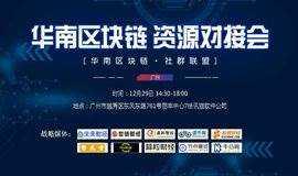 第十六期华南区块链资源对接会