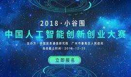2018·小谷围中国人工智能创新创业大赛