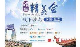 北京500人+新媒体线下沙龙—28推精英会线下沙龙第13站(火热报名中)