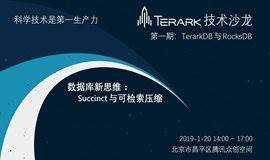 Terark 技术沙龙第一期:TerarkDB 与 RocksDB 数据库