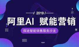 阿里AI 赋能营销●探迹智能销售服务沙龙