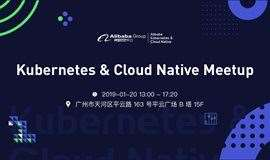 阿里技术生态联合CNCF官方共同出品:Kubernetes and Cloud Native Meetup 广州站
