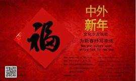 如何与外国人一起欢度别样中国新年