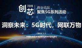 洞察未来:5G时代,网联万物