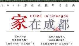 """家在成都年终庆典Year-end celebreation-""""Home in Chengdu"""""""